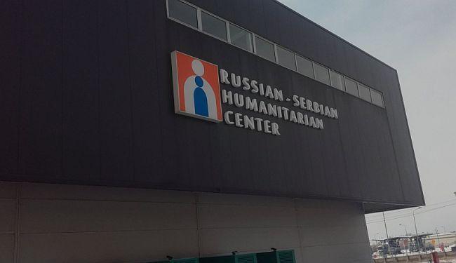 POLIGON ZA ODMERAVANJE SNAGA: Čemu služi famozni Rusko-srpski centar?