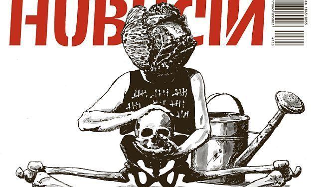 NOVE NOVOSTI NA KIOSCIMA: Zločini nad Srbima