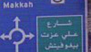 Ulica Alije Izetbegovića u saudijskom Rijadu