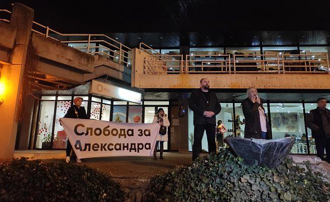 Protest za Aleksandra Obradovića