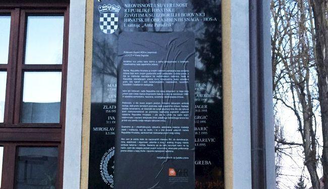 Jasenovac spomen ploča