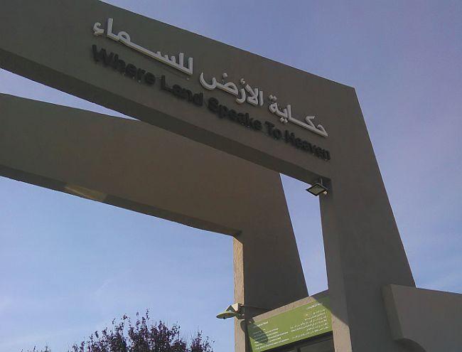 Muzej otpora